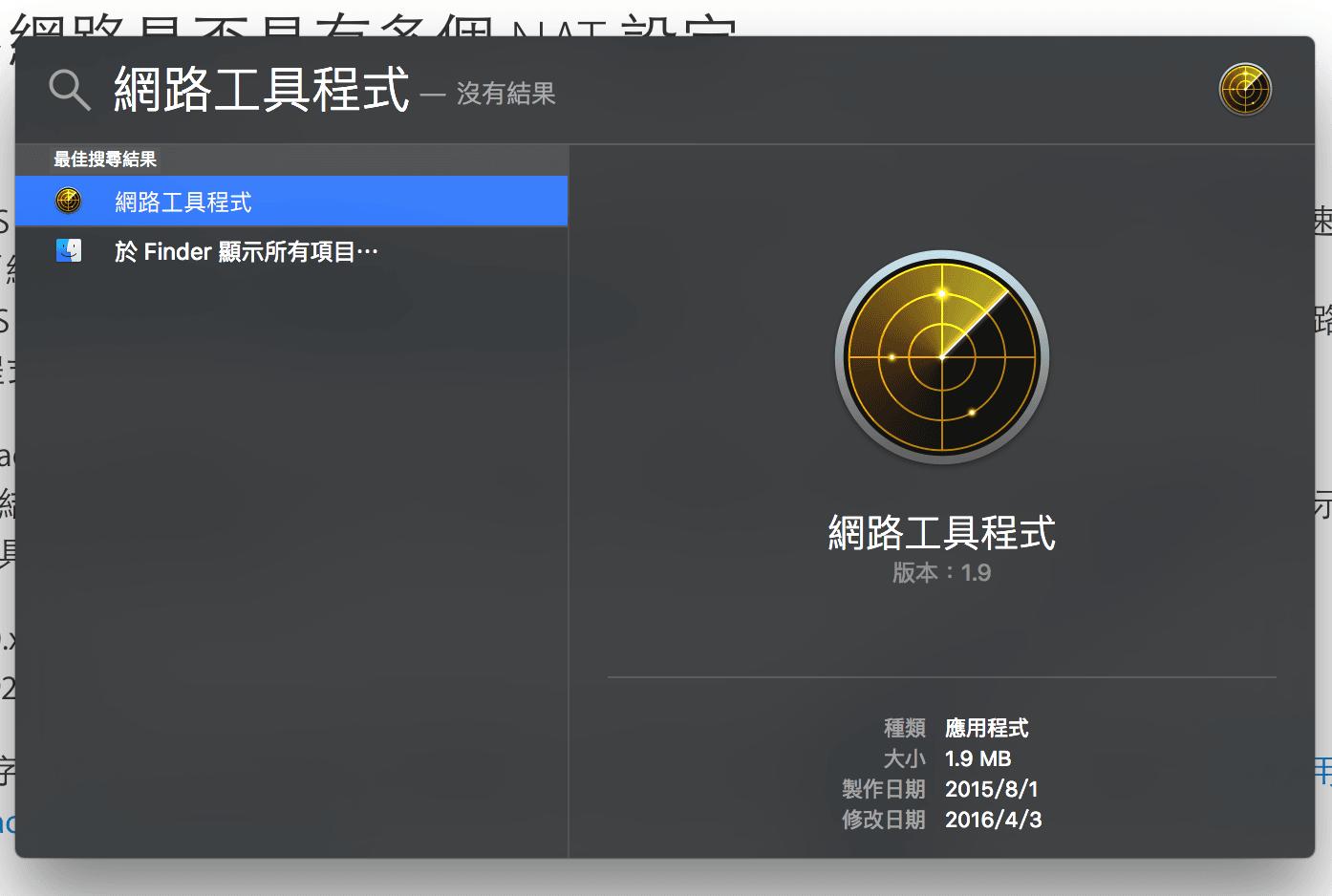 蘋果電腦「網路工具程式」。