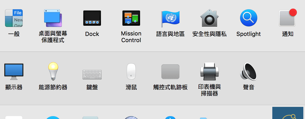Apple-System-Setting-Mission-Control
