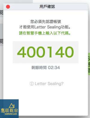 LINE 電腦端提示驗證密碼。