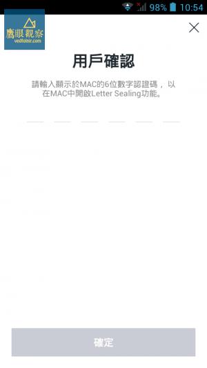 LINE 手機端等待輸入驗證密碼。
