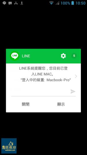 LINE 電腦端登入時,會在手機端提示登入資訊。