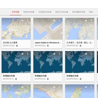Google My Maps 我的地圖管理器。