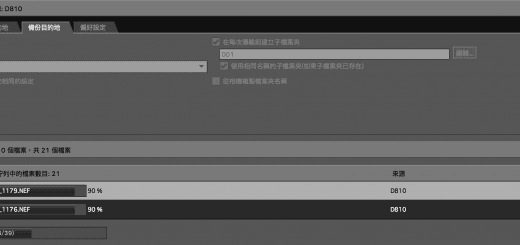 Nikon_Transfer_2_Manage_Backup