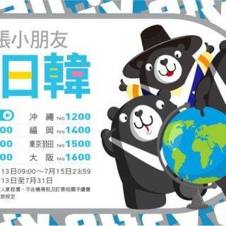 威熊帶你用一張小朋友遊日韓。