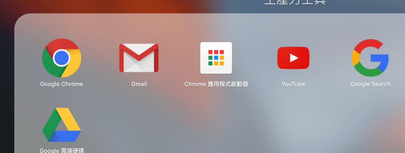 Google Chrome 應用程式圖示。