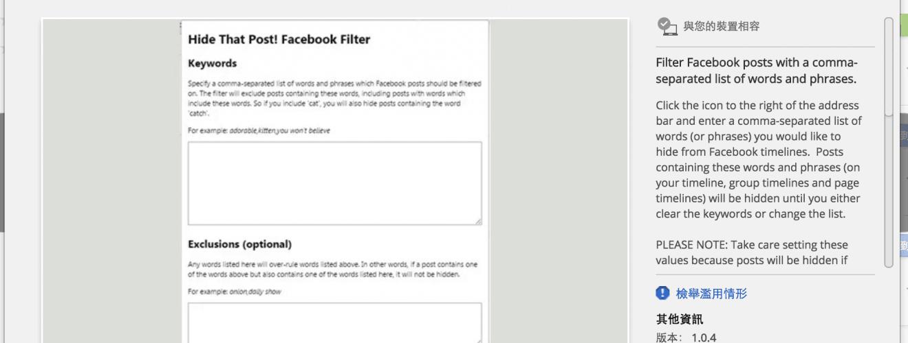Google_Chrome_Plugin_Hide_That_Post_Facebook_Filter