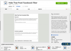 Google_Chrome_Plugin_Hide_That_Post_Facebook_Filter