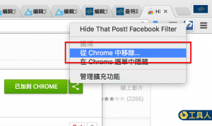移除「Hide That Post! Facebook Filter」。