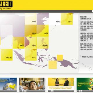 Western Union 西聯匯款