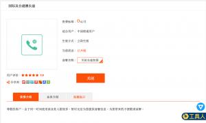China_Unicom_中國聯通_國際與臺港澳長途電話開通服務