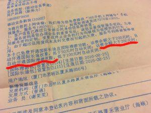 中國聯通的門號合約書內容。