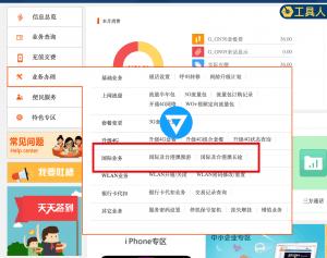 China_Unicom_中國聯通_業務辦理_國際及台港澳漫遊_長途電話申請服務