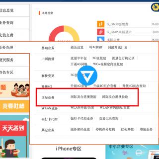 China Unicom 中國聯通 業務辦理 國際及台港澳漫遊 長途電話申請服務 中國聯通|大陸門號帶回臺灣長途、網路漫遊開通教學分享與注意事項