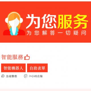 Taobao Service Central 淘寶網 幫助中心 智能服務 Taobao 淘寶網購|自動化客服、人工客服(線上、電話)使用心得