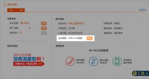 中國聯通沃快卡 36元 3G 門號。