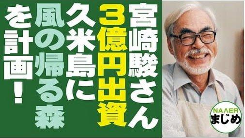 日本_久米島_宮崎駿出資三億_風回家的森林