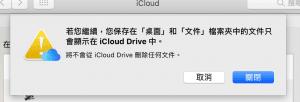 桌面與文件檔案夾只會留在 iCloud Drive 中。