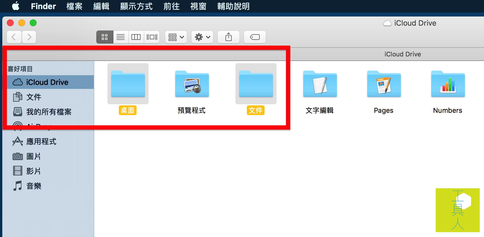 iCloud Drive 檔案夾文件。