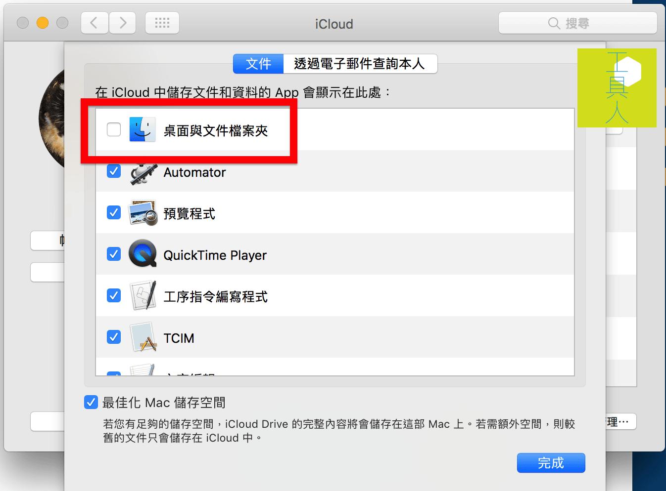 在 iCloud Drive 設定選項,關閉桌面與文件資料夾的自動備份功能。