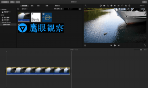 圖一,Apple iMovie 視訊編輯器。