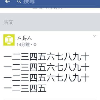 Facebook Timeline Big Text Font Size on Android App 臉書 Facebook 貼文文字放大35、49字與18、25行應用規則