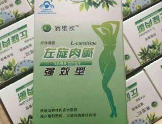 賽維歐左旋肉鹼(L-Carnitine)。