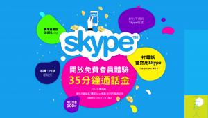 Skype 免費送你35元通話金活動官網頁面。