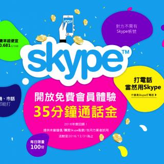 skype freeevent 2016 Index apply page SKYPE 免費送 35 元通話金(PChome 優惠活動)