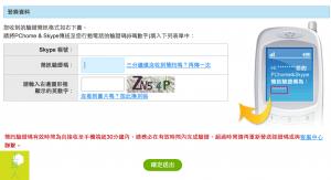 輸入手機接收到的驗證碼。