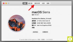 關於這台 MAC 控制介面。