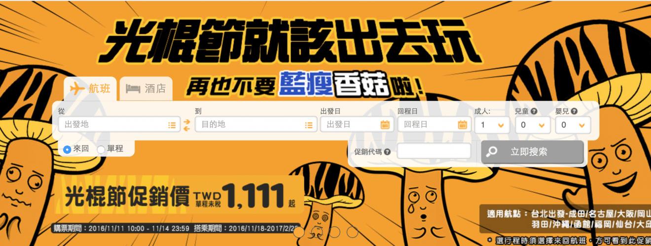 LCC Taiwan TigerAir 1111 promotions 臺灣虎航飛日韓 光棍節促銷機票價 1111 元(11月限時優惠)