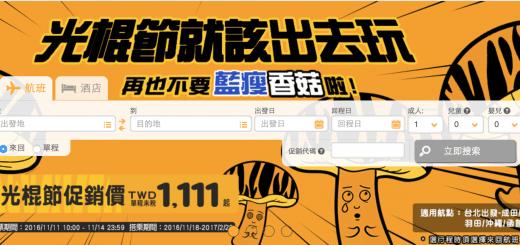 LCC Taiwan TigerAir 1111 promotions 11月限時優惠/搭虎航飛日韓 光棍促銷機票價只要 1111 元