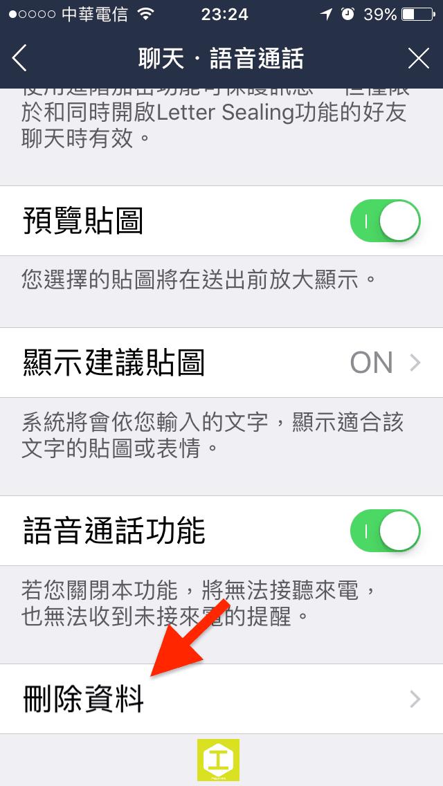 Line「聊天、語音通話」介面。