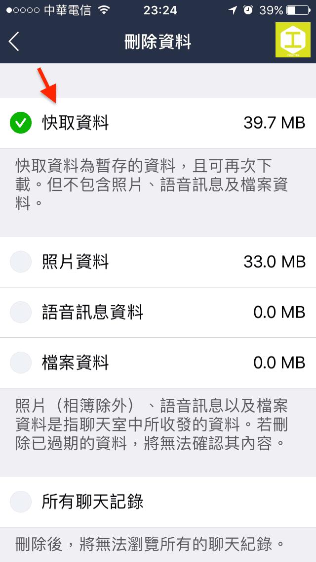 Line「刪除資料」介面。
