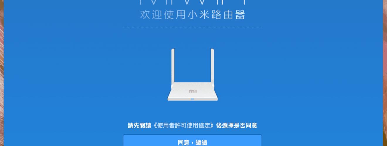 MI Wifi Router Mini 小米 路由器 112153png 小米路由器:系統重新設定、重置 Mi Wifi Router Mini、中繼器、放大器使用教學