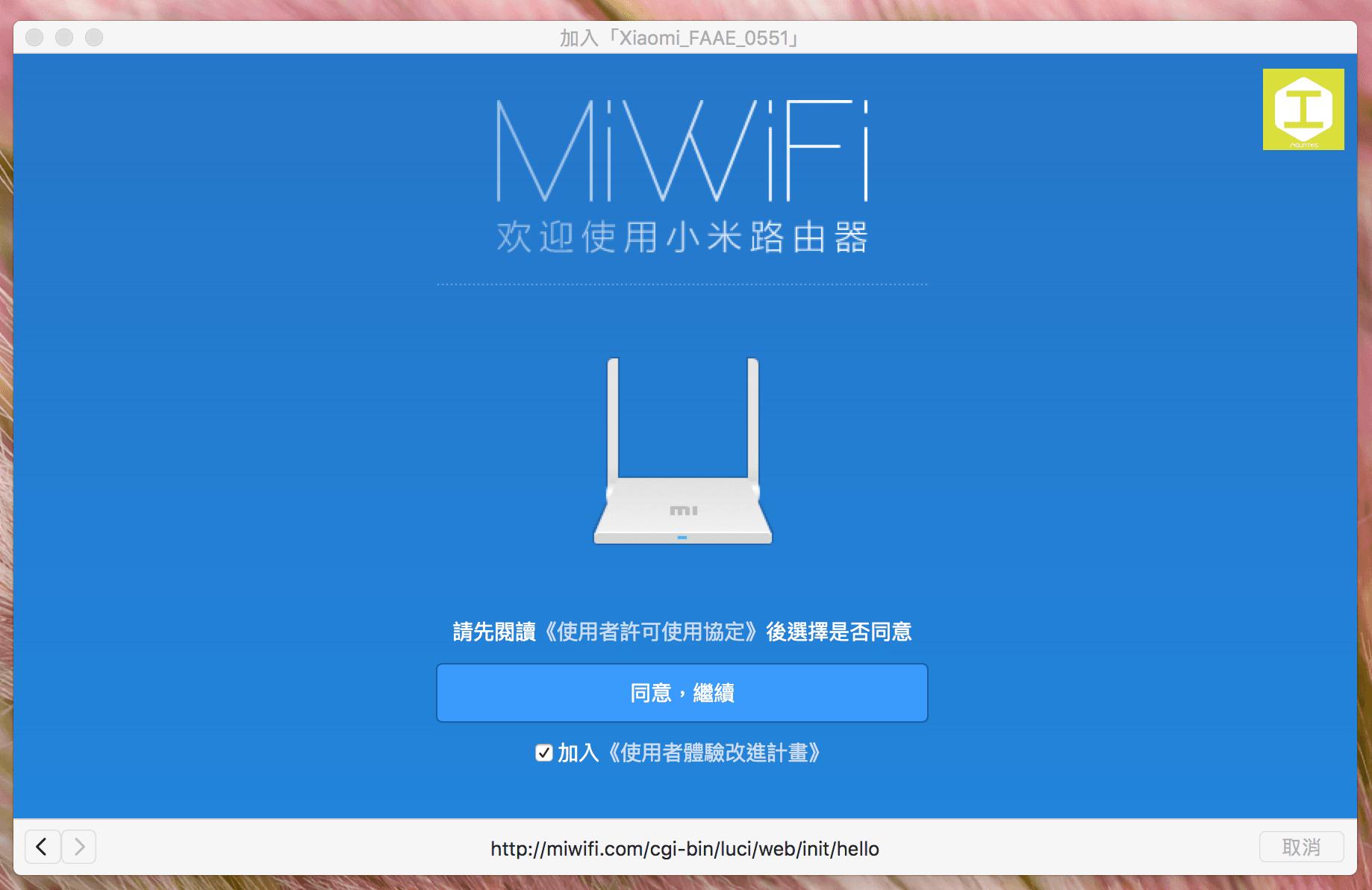 小米路由器 MiWiFi 啟動畫面。