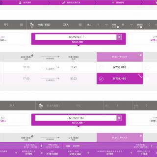 Peach Avaition Air Cheap Winter Ticket 20161125 日本旅行/2016 樂桃航空讓你冬季暢遊日本溫泉、欣賞雪景只要 1080 元