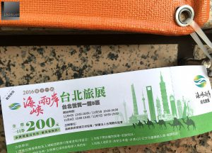 ITF 臺北國際旅展門票。