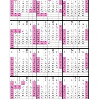 2017 106年 中華民國行政機關辦公 放假日 日曆表 民國 106 年(2017)勞工、行政機關辦公、放假日曆表(高解析圖表可下載)