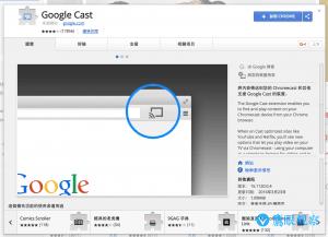 Google Cast Chromecast Chrome Browser extensions 在大螢幕電視、投影機觀看網路電影、連續劇,比較USB、DVD播放器、媒體串流播放器(AppleTV, Google Chromecast)