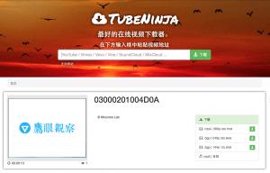 Tubeninja Download mp4 3gp mp3 from youtube 下載優酷 Youku 影片、影音影像檔案,透過DVD、USB在大螢幕電視上觀賞
