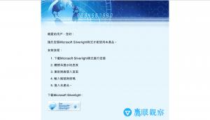 BOT twfhcsec Microsoft Silverlight 臺銀證券/即時行情最新HTML5網頁版!Chrome、Firefox終於可用(含憑證e總管安裝與即時下單教學)