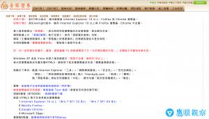 BOT twfhcsec offical webpage 臺銀證券/即時行情最新HTML5網頁版!Chrome、Firefox終於可用(含憑證e總管安裝與即時下單教學)