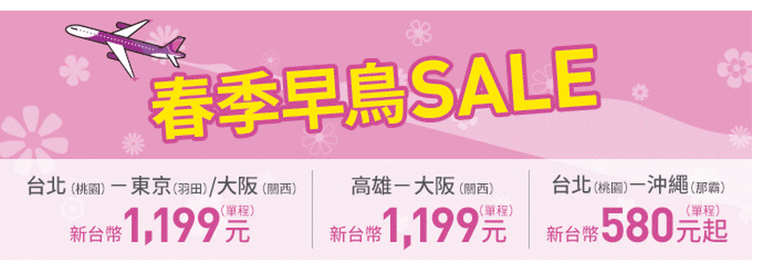Peach Airline Aircraft Cheap Ticket Summer 日本特賣/樂桃航空「春季早鳥」促銷優惠專案 580 元讓你輕鬆賞櫻趣