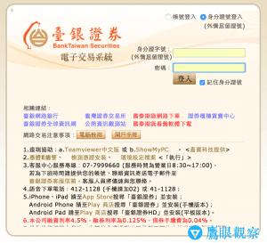 bot banktaiwan securities electronic trading system 臺銀證券/即時行情最新HTML5網頁版!Chrome、Firefox終於可用(含憑證e總管安裝與即時下單教學)