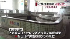 日本廣島溫泉驚傳細菌污染 目前已知 44 人感染 1人死亡 201703 News Hot Spring Hiroshima Japan