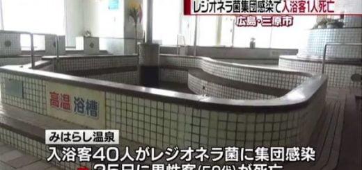 201703 News Hot Spring Hiroshima Japan 日本廣島溫泉驚傳細菌污染 目前已知 44 人感染 1人死亡