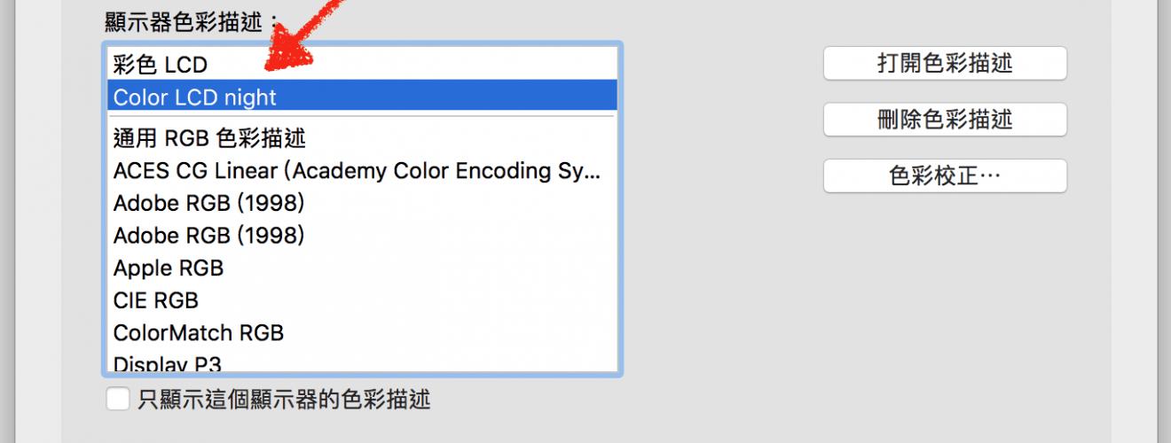 Apple Mac OSX System Preferences Retina Display Color description 蘋果教學/切換顯示器設定,讓眼睛不受 Apple Mac 與 Macbook 電腦螢幕的藍光傷害