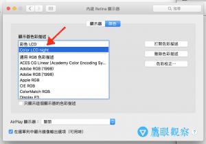Apple_Mac_OSX_System_Preferences_Retina_Display_Color_description