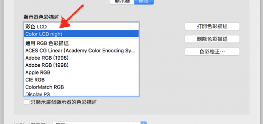 Apple Mac OSX System Preferences Retina Display Color description 蘋果教學/切換顯示器設定,讓眼睛不受 Apple Mac 與 Macbook 電腦螢幕的藍光傷害